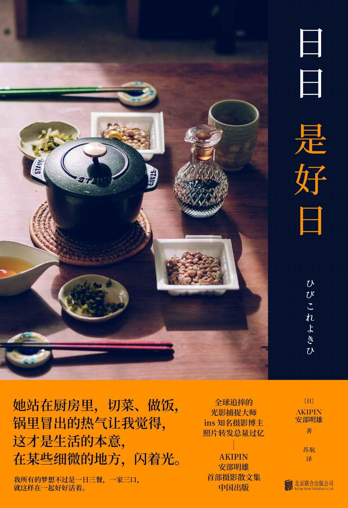日日是好日(日)AKIPIN安部明雄pdf-epub-mobi-txt-azw3