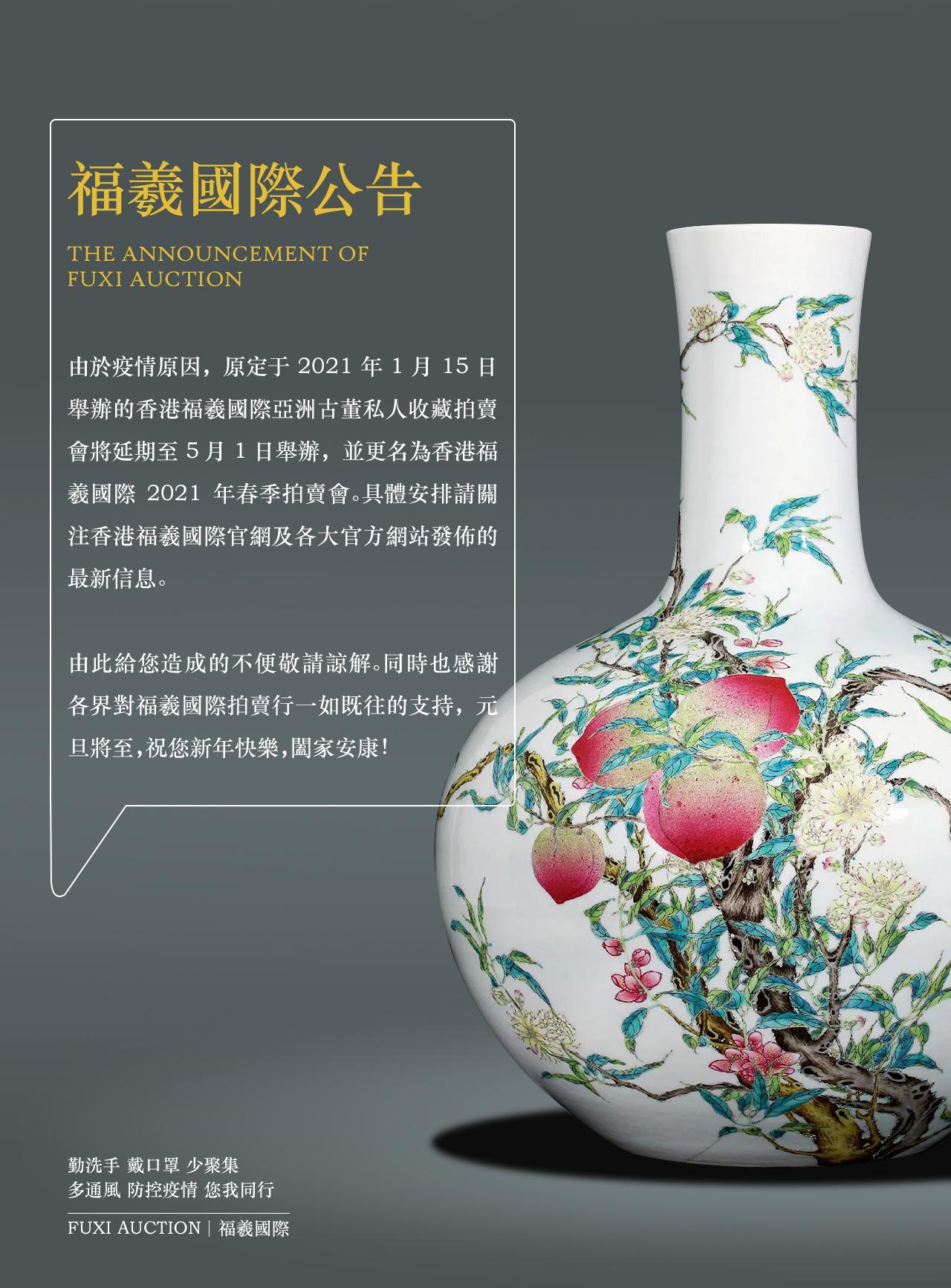 重要公告_|_福羲国际亚洲古董私人收藏拍卖会延期举办