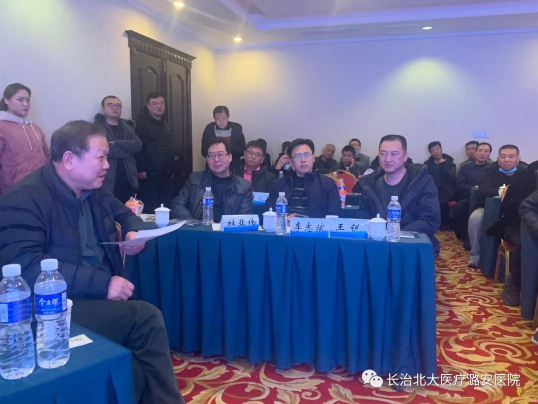 北大医疗潞安医院举办 2020 年长治市骨科创伤沙龙暨抗凝规范化治疗研讨班