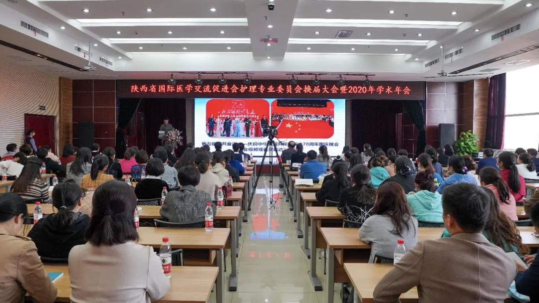 西安大兴医院成功举办换届大会暨 2020 年学术年会