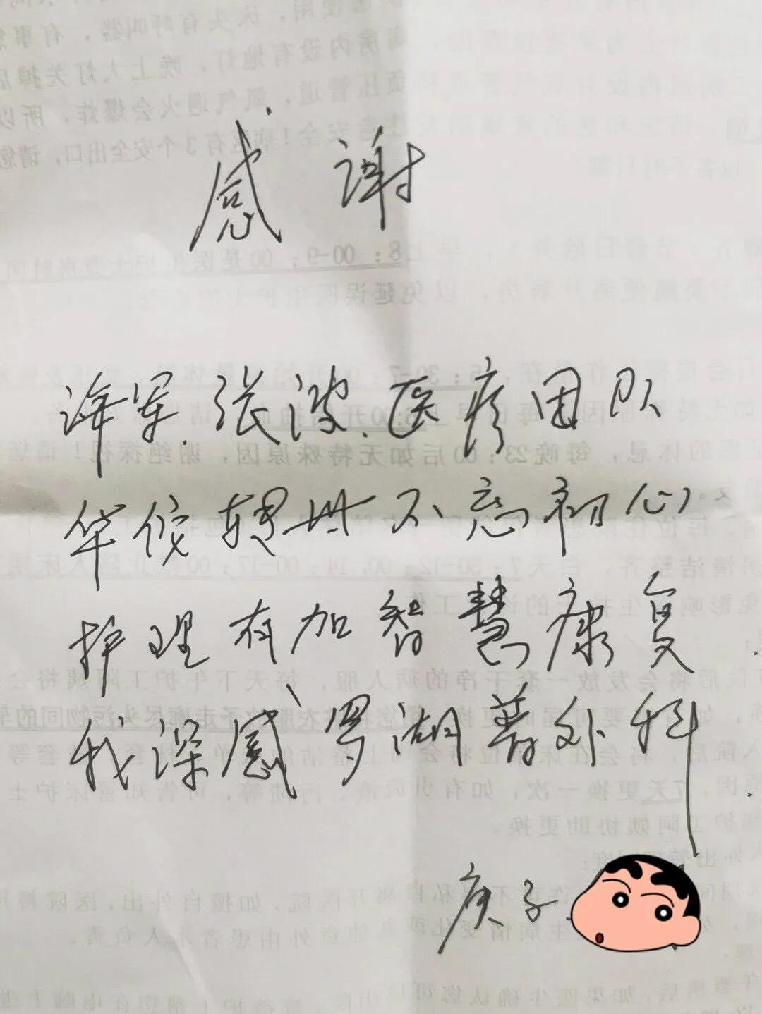 小伙凌晨腹痛紧急入院抢救,出院后给医生留下这封感谢信