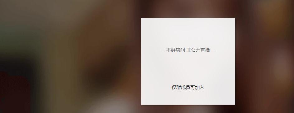 QQ禁言群突破禁言发起视频通话