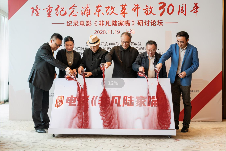浦东成果纪录电影《非凡陆家嘴》在沪启动,多位领导院士到场支持