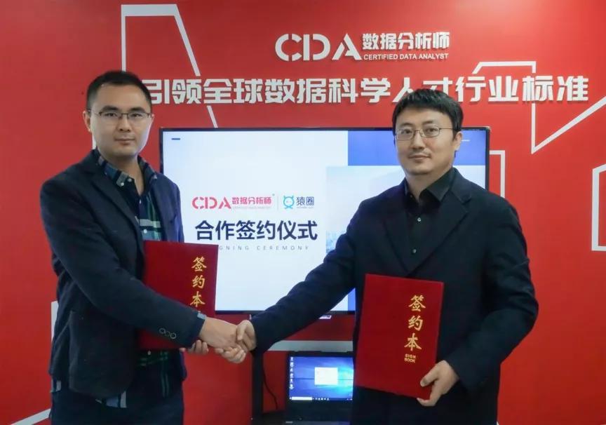 CDA与猿圈达成深度合作,携手打造数据科学认证考试方案!