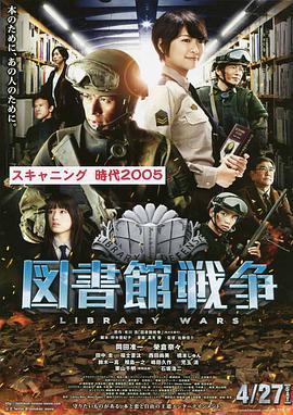 图书馆战争 电影海报