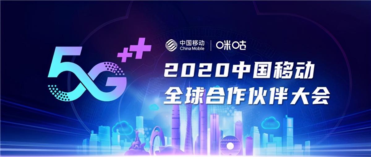 """添翼XR商業化,相芯科技亮相""""中國移動全球合作伙伴大會"""""""