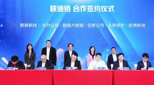 中国联通与百度达成战略合作 携手加速区块链基础设施建设