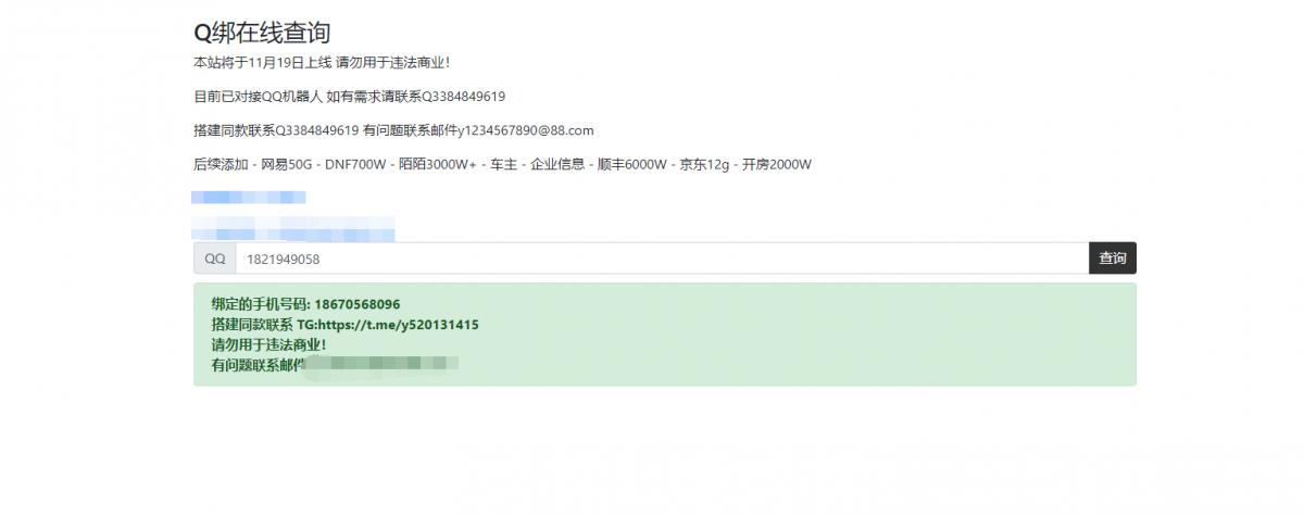 最新在线查询QQ绑定的手机号码