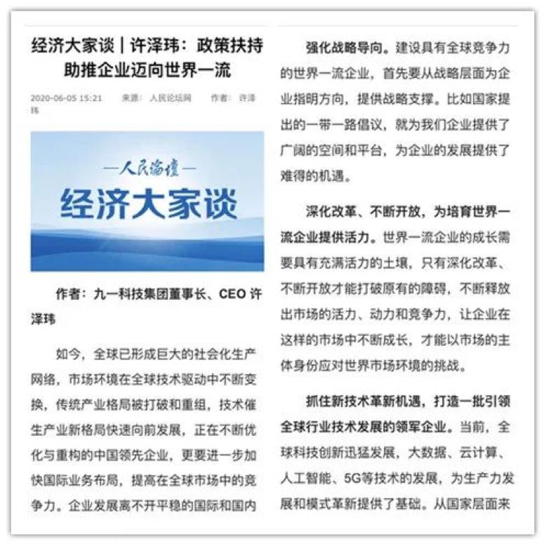 人民论坛网《经济大家谈》发布91科技集团许泽玮观点文章:政策扶持助推企业迈向世界一流