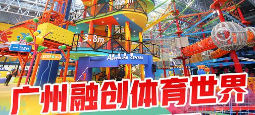 【预售】广州融创体育世界单人青春七项票99元(预售B产品,有限期至2020年9月30日)