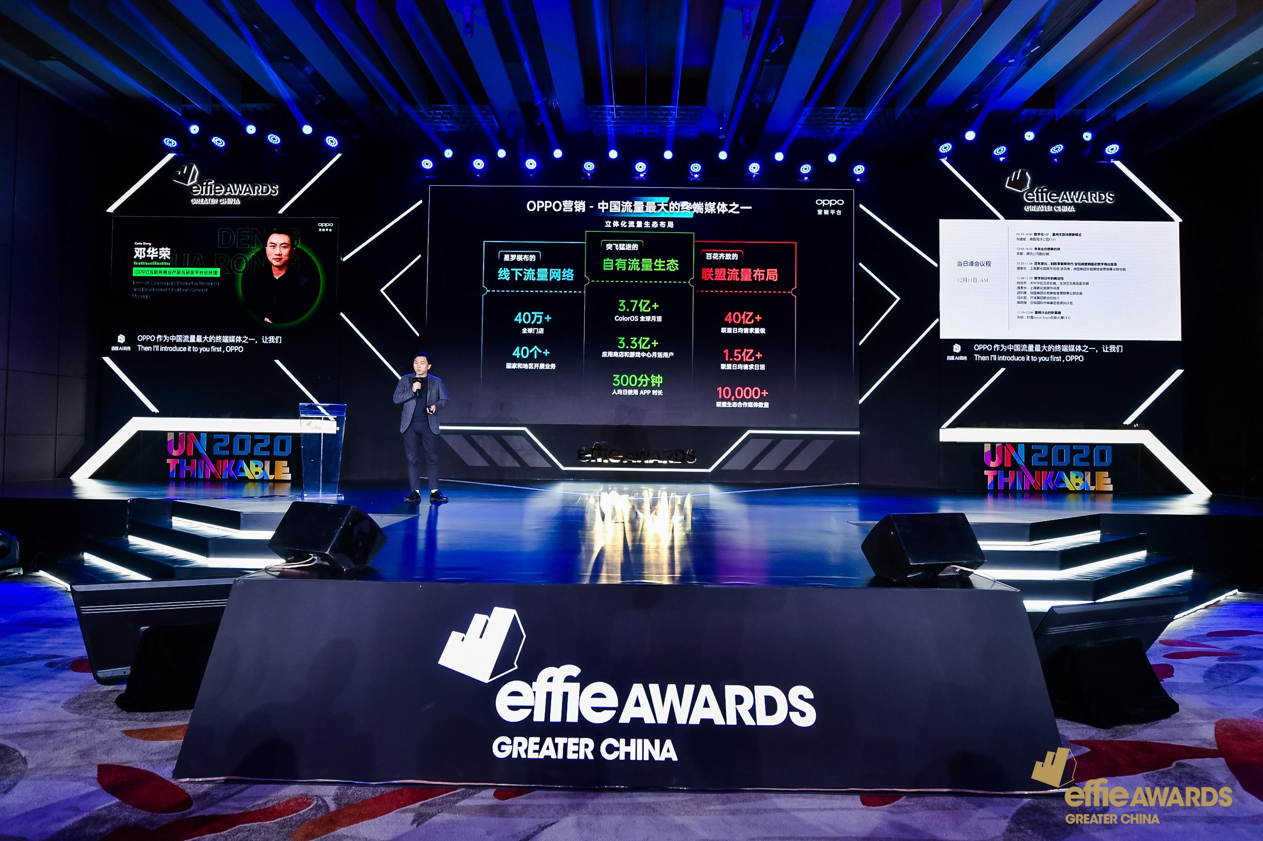 营销为人 融合增长丨OPPO营销亮相2020大中华区艾菲国际论坛
