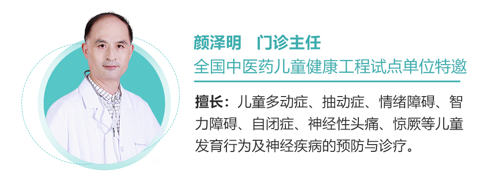 成都中童儿童康复医院颜泽明主任