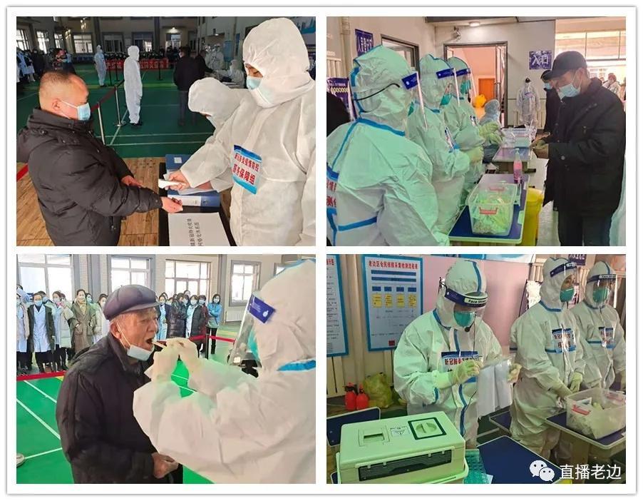 营口:老边区开展全民核酸检测联合应急演练