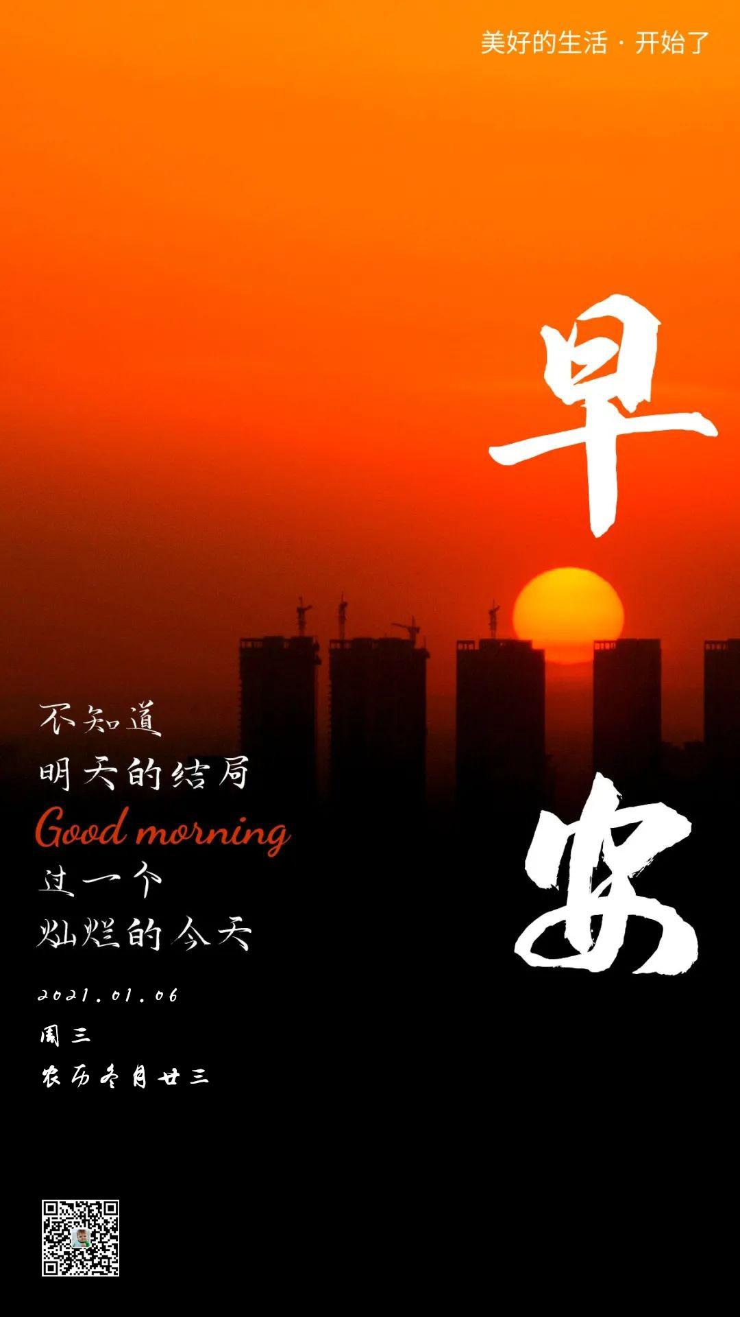 励志阳光早安日签图片加字,冬日正能量加油语录