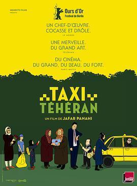出租车2015海报