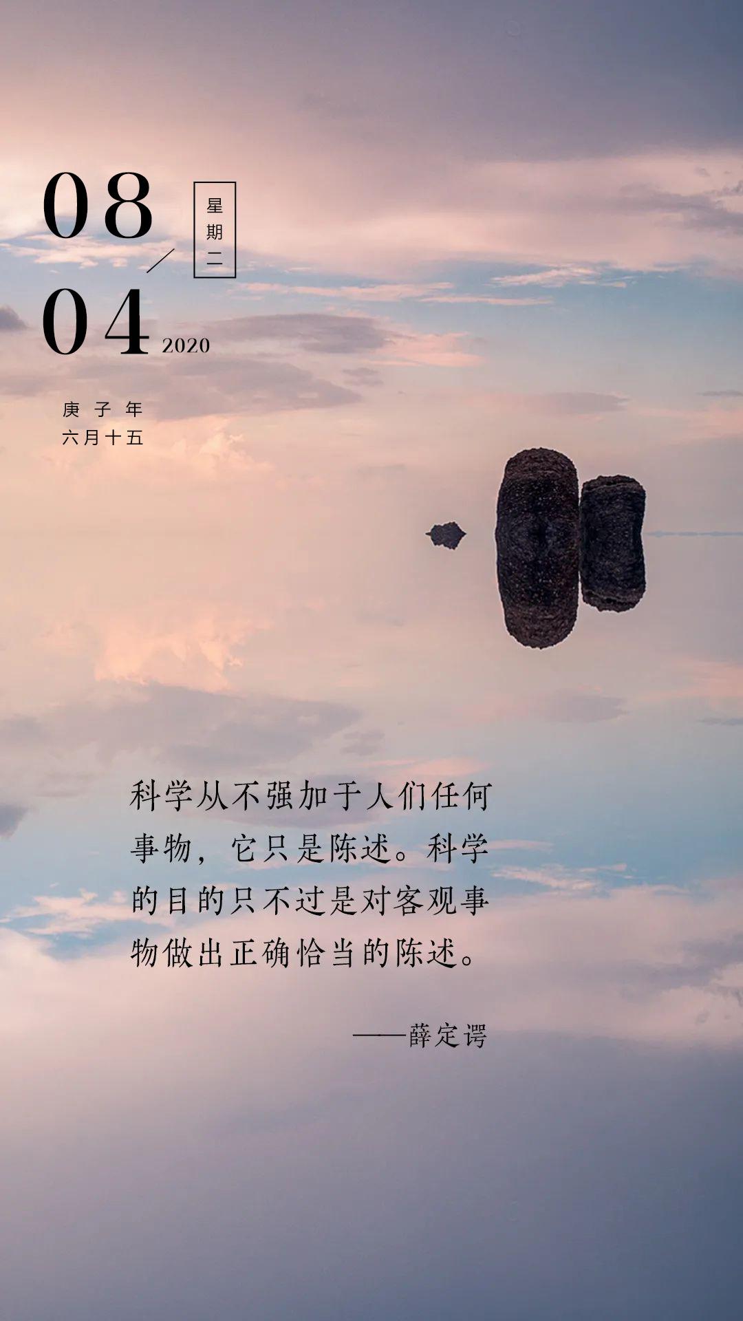 8月4日早安日签图片说说:那些你觉得值得的事情,就应该撑住