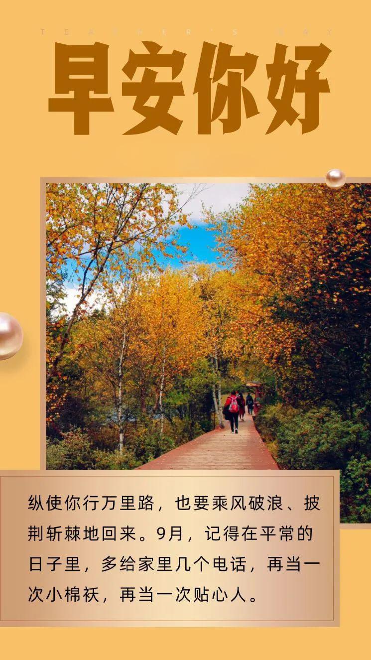 九月你好配图图片大全简单带字,适合9月发朋友圈的句子简短文案
