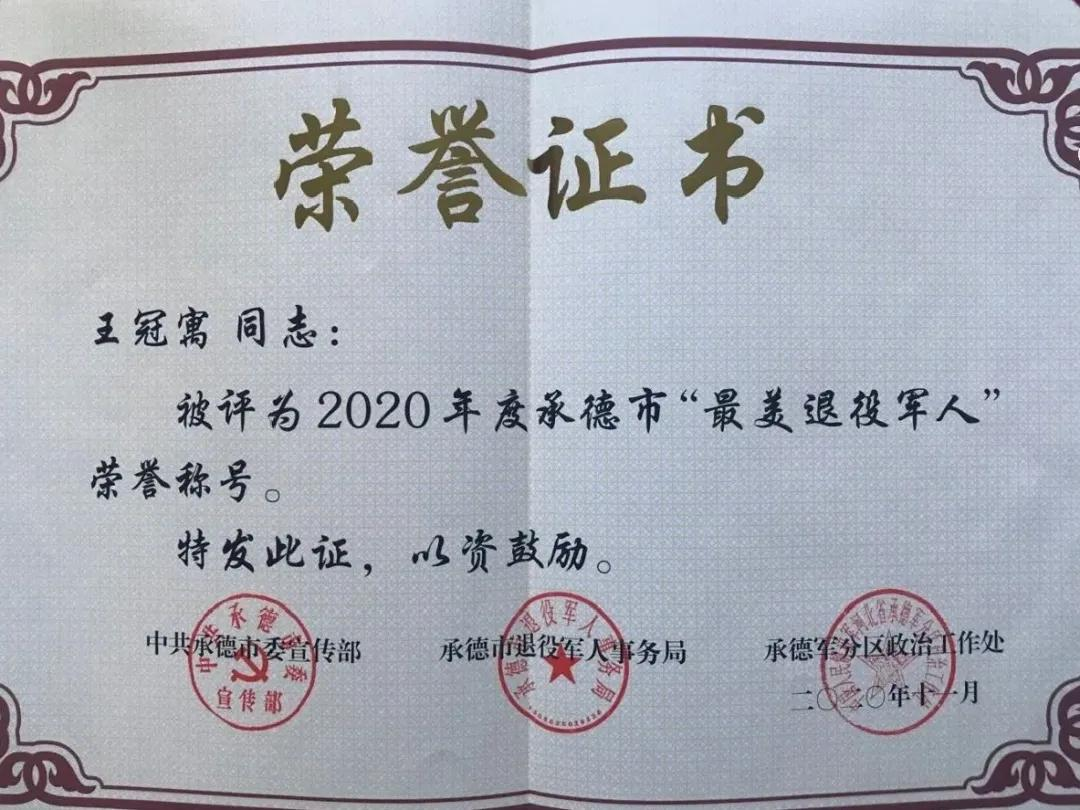 """美伦克拉实业集团董事长王冠寓被评为2020年度承德市""""最美退役军人"""""""