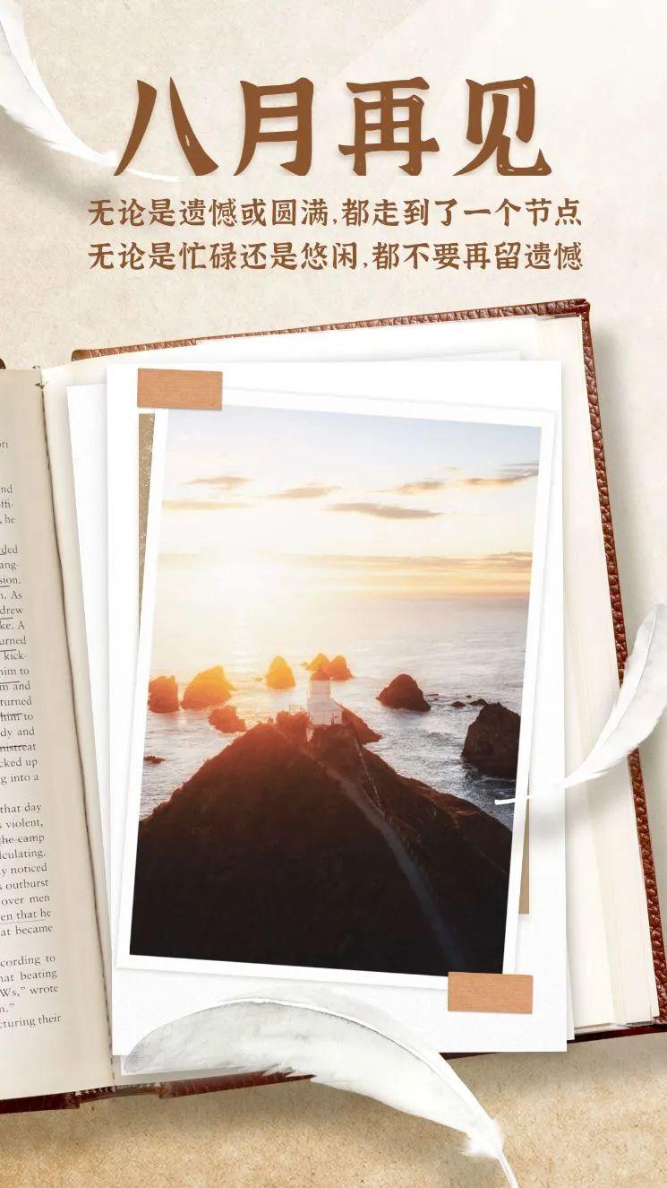 再见八月早安阳光图片说说,8月最后一天朋友圈文案句子