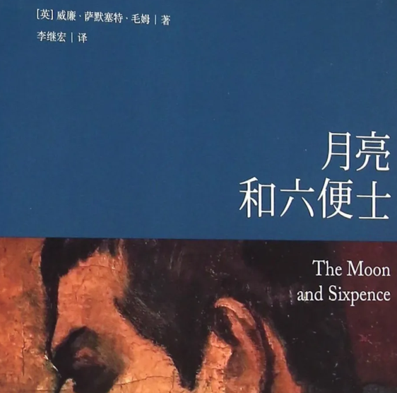 著作《月亮与六便士》读后感