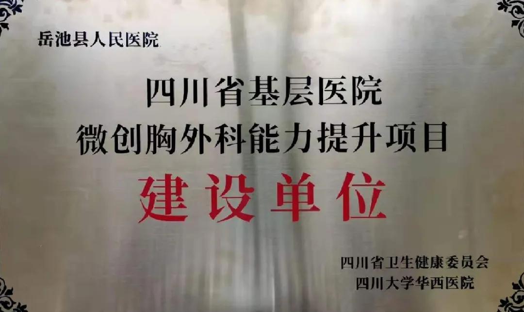 微创胸外「华西模式」将在岳池县人民医院实施