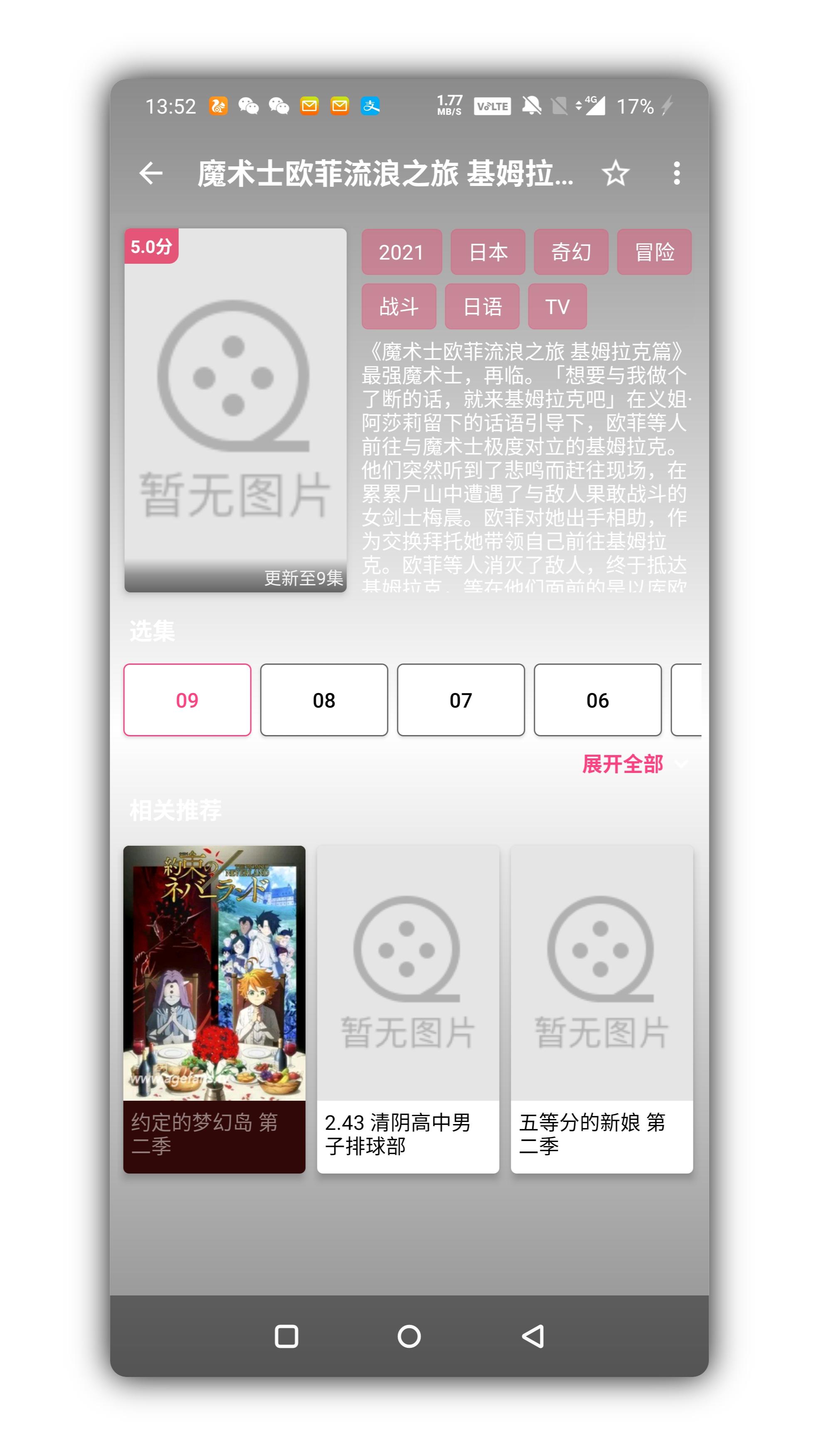 樱花动漫优化版截图2