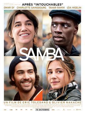 桑巴 电影海报