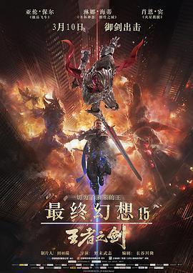 最终幻想15:王者之剑2020
