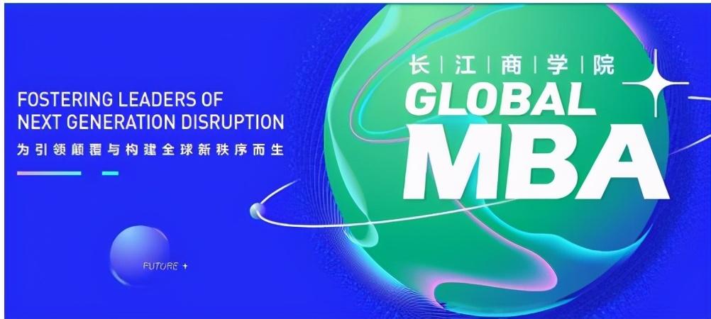"""长江商学院Global MBA 培养未来世界的""""通才"""""""