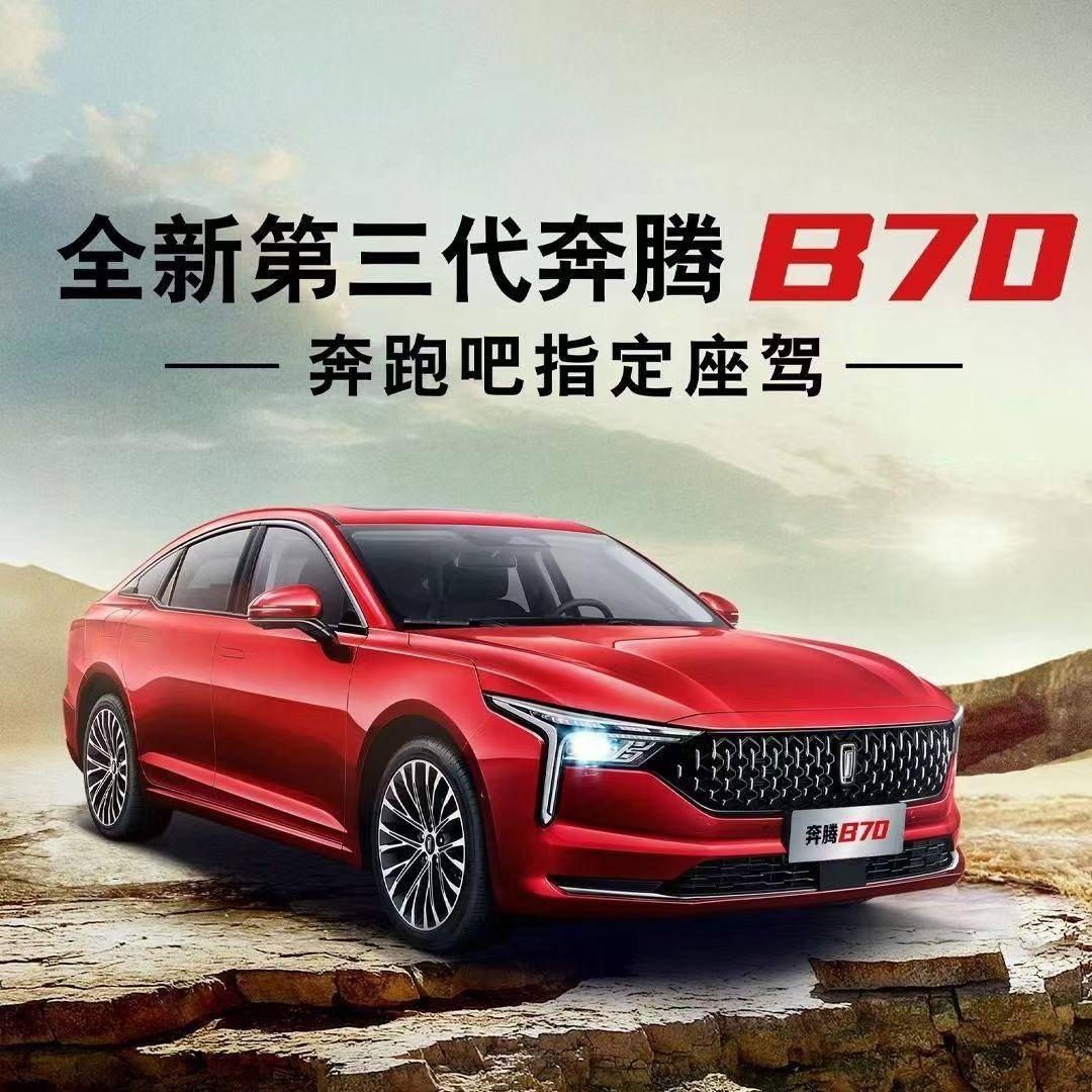"<b>新奔腾B70热销只是开始,成为家轿市场""破局者""才是终极目标</b>"