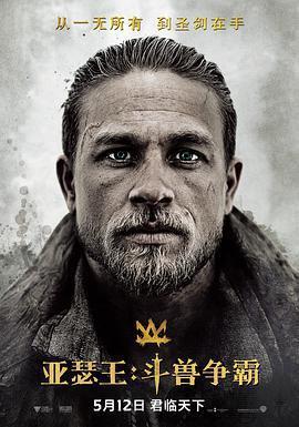 亚瑟王:斗兽争霸 电影海报
