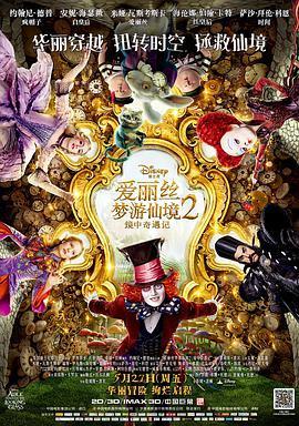 爱丽丝梦游仙境2:镜中奇遇记 电影海报