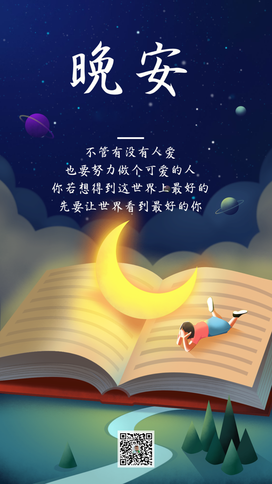 晚安心语,温柔又闪光的文案说说,精美插画图片