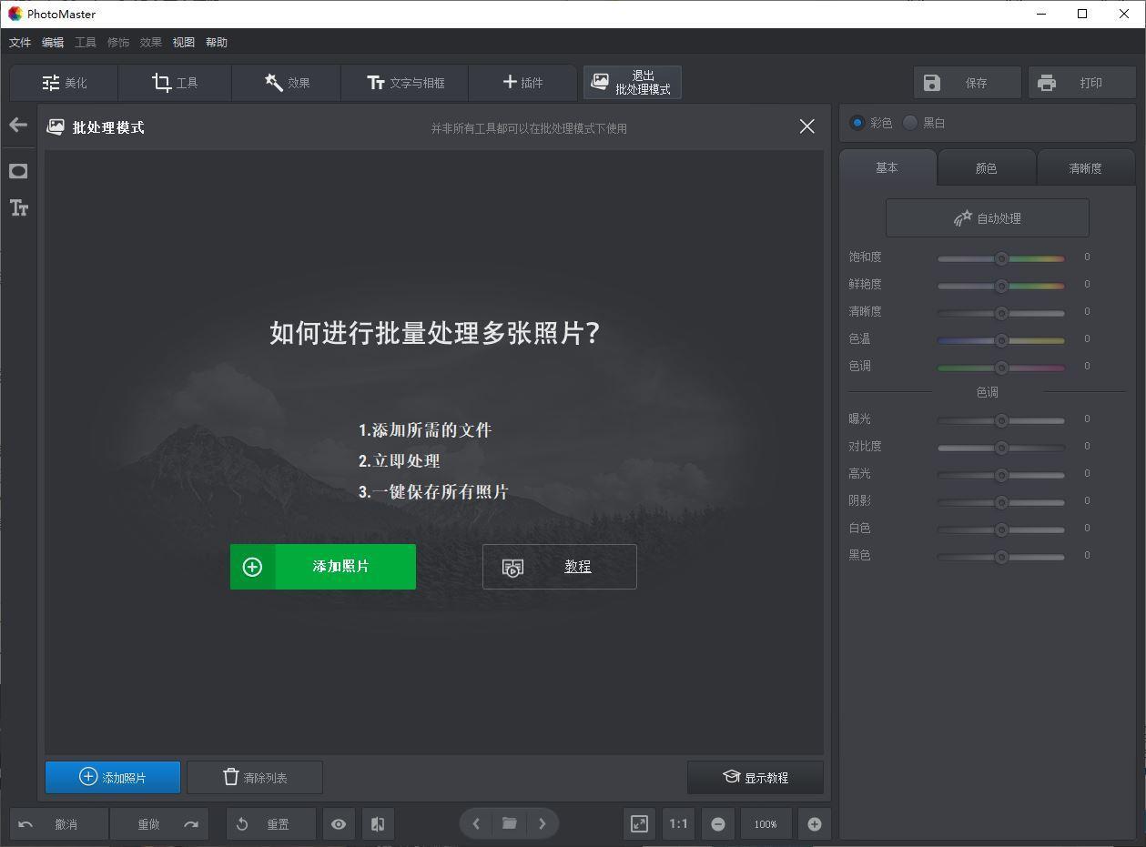 VIP资源-智能图像编辑软件AMS Software PhotoWorks/PhotoMaster 10.0中文直装版(3)