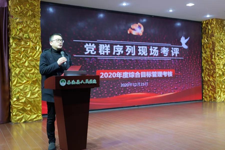 岳池县人民医院开展「2020 年度综合目标管理考核现场考评」党群序列专场