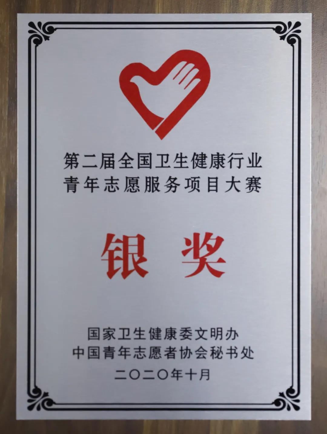 江西省儿童医院荣获第二届全国卫生健康行业青年志愿服务项目大赛银奖