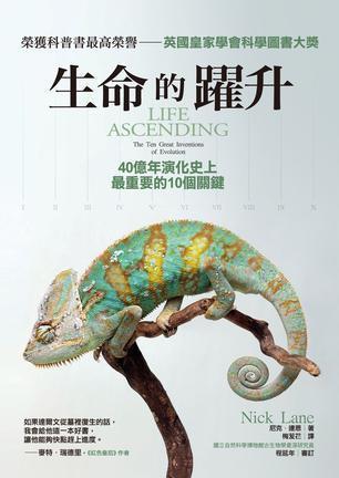 生命的跃升 : 40亿年演化史上的十大发明 [英] 尼克·莱恩pdf-epub-mobi-txt-azw3