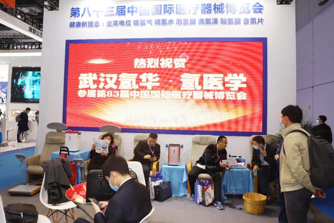 氢学大美·福耀中华 一一氢医学产品首次亮相CMEF2020全球医疗年度盛会(图3)