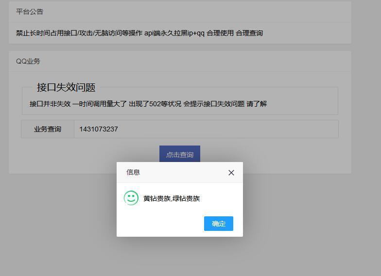 最新免密查询已开通QQ业务源码+API接口