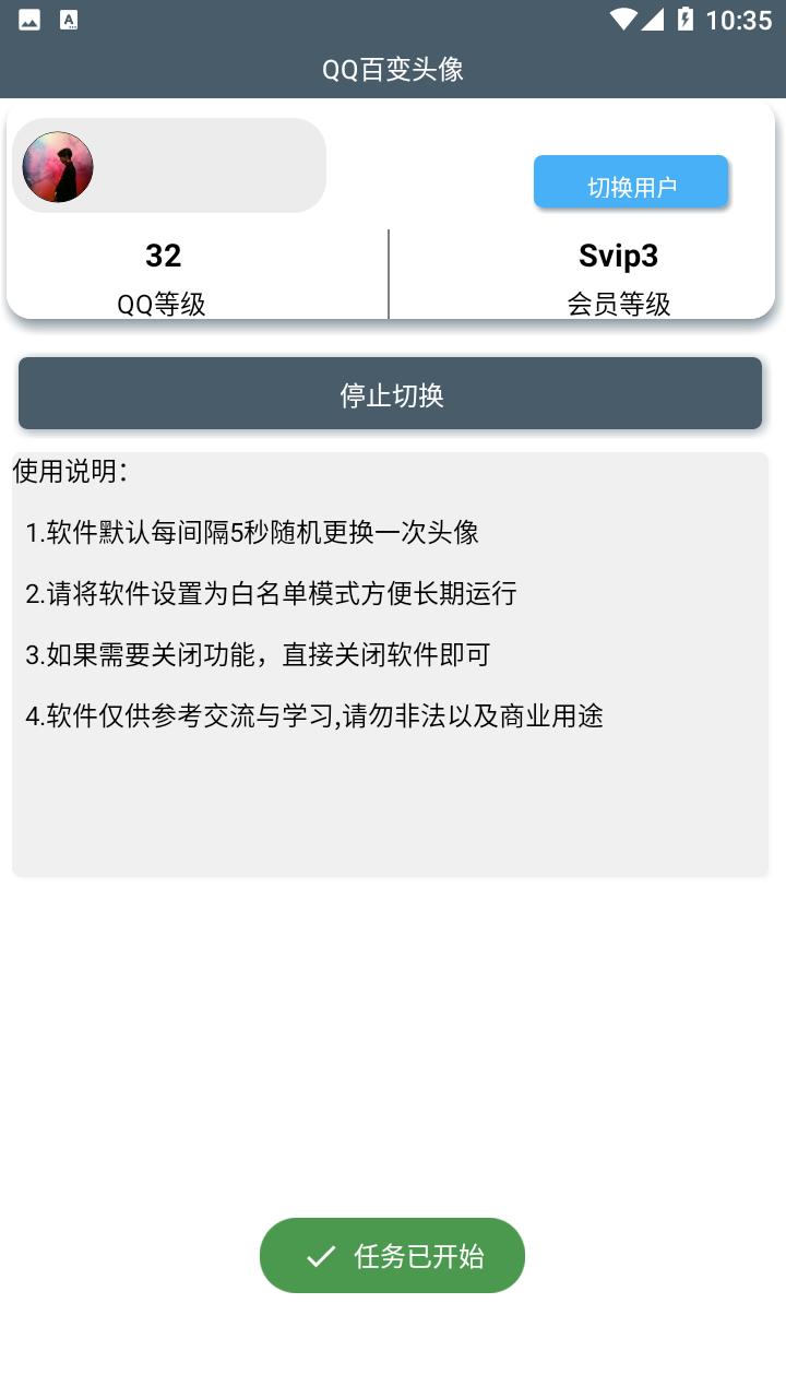 安卓QQ百变头像V3.0随机历史头像百变