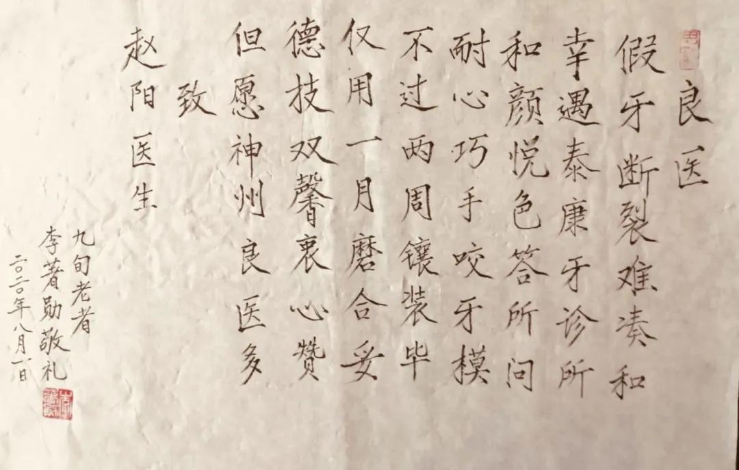 作诗、提字、赠画:他们用自己的方式表达对医生的感谢