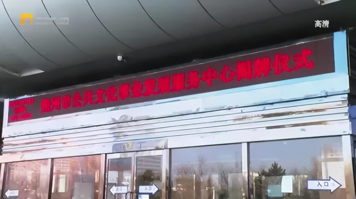 朔州市公共文化事业发展服务中心挂牌成立