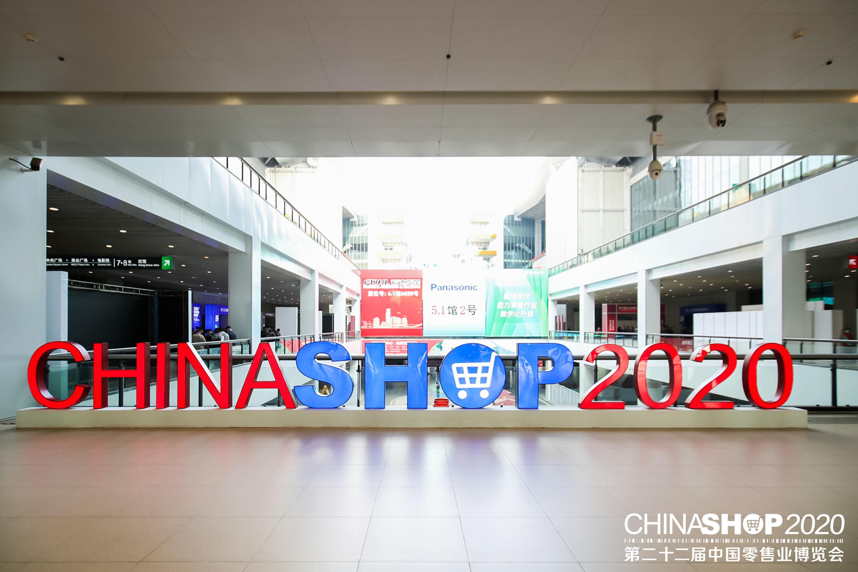 第22届中国零售业博览会11月19日上海盛大开幕!
