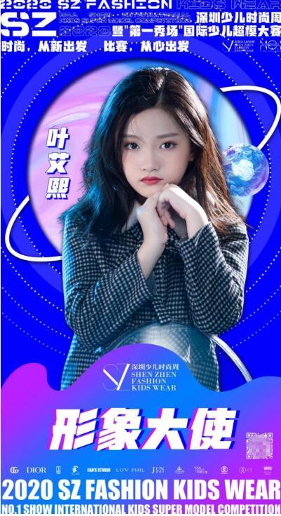 2020SZ深圳少儿时尚周