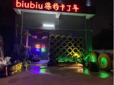 【biubiu卡丁车运动馆】一站式吃喝玩乐俱乐部