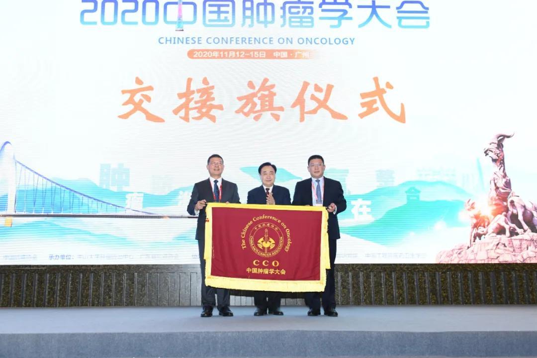 2021 中国肿瘤学大会「移师」郑州,河南省肿瘤医院接旗承办
