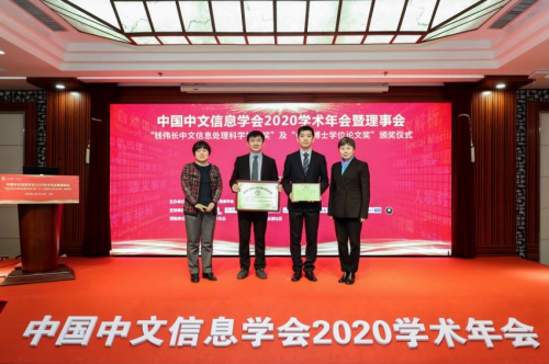 自主创新再创佳绩 搜狗搜索获2020年度钱伟长中文信息处理科学技术奖