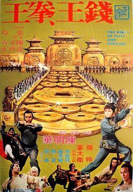 钱王拳王2020