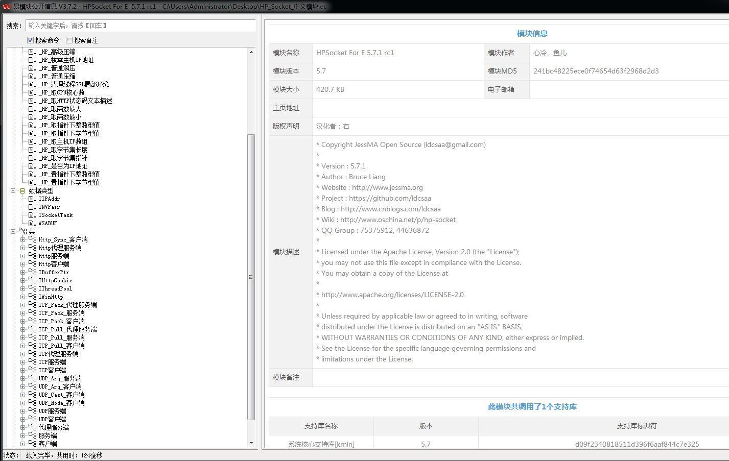 HP_Socket 5.71 中文模块+易源码