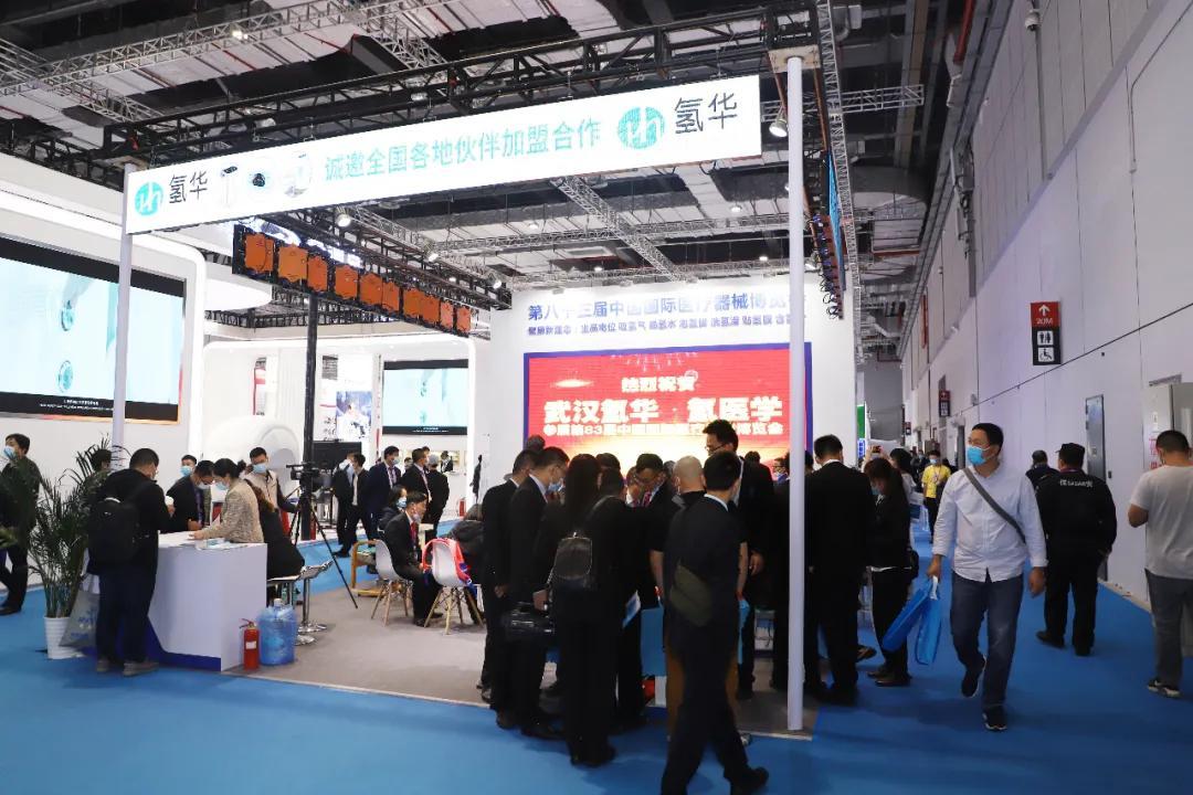 氢学大美·福耀中华 一一氢医学产品首次亮相CMEF2020全球医疗年度盛会(图8)